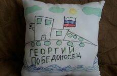 Подушка с детским рисунком.