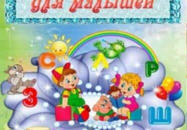 Словесные игры для детей